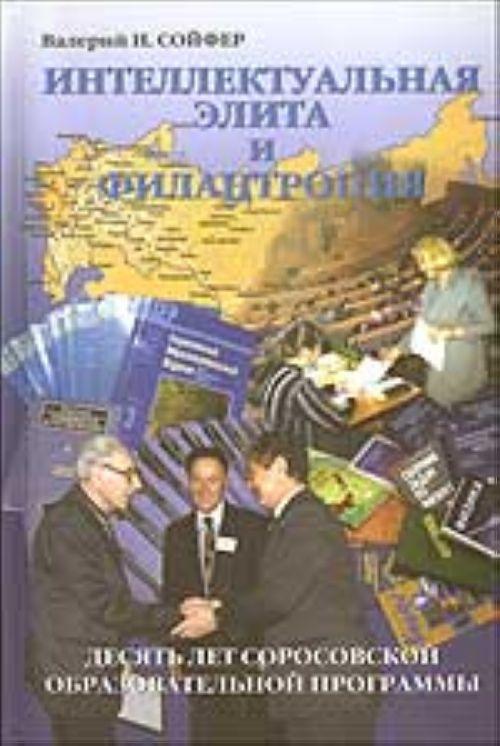 Интеллектуальная элита и филантропия (десять лет Соросовской Образовательной Программы)