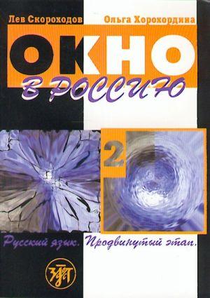 Okno v Rossiju. Chast 2. Russkij jazyk. Prodvinutyj etap. Uchebnik