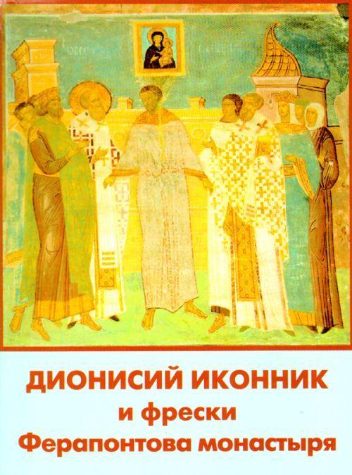 Dionisij Ikonnik i freski Ferapontova monastyrja
