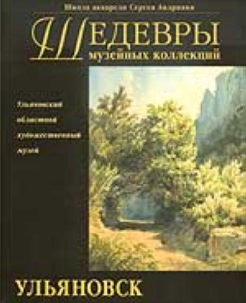 Шедевры музейных коллекций. Ульяновск (альбом)