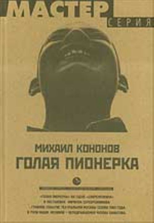 Голая пионерка (роман)