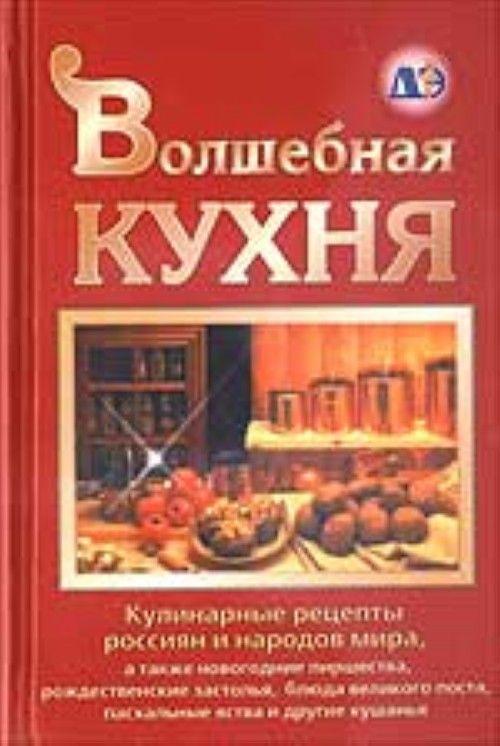 Волшебная кухня (сборник)