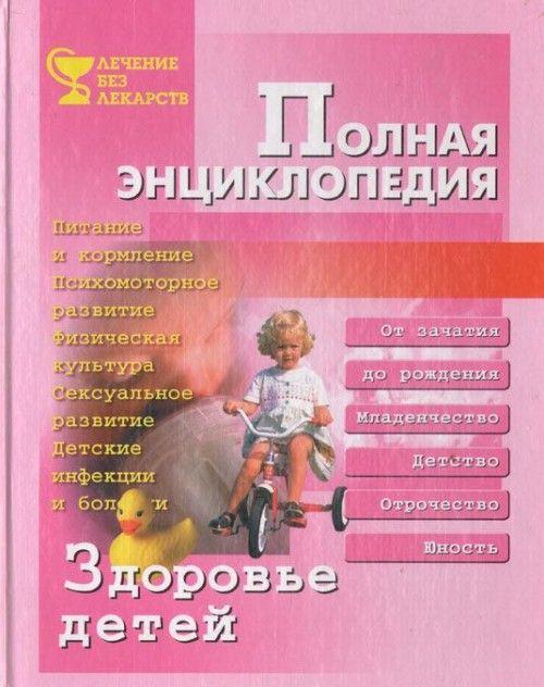Zdorove detej. Polnaja entsiklopedija.