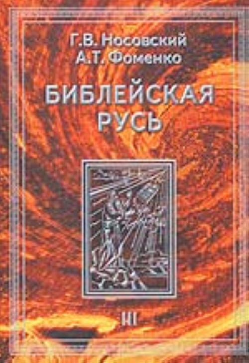 Библейская Русь. Т. 3