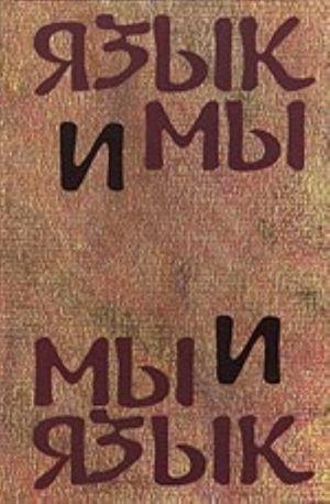 Jazyk i my. My i jazyk (sbornik statej pamjati B.S. Shvartskopfa)
