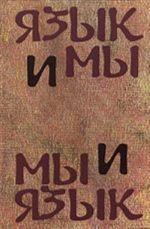 Язык и мы. Мы и язык (сборник статей памяти Б.С. Шварцкопфа)