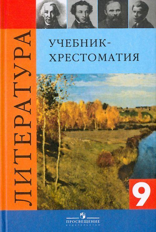 Literatura 9 klass. Uchebnik-khrestomatija v 2 chastjakh