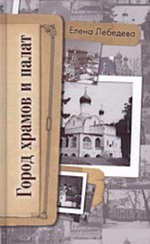 Gorod khramov i palat