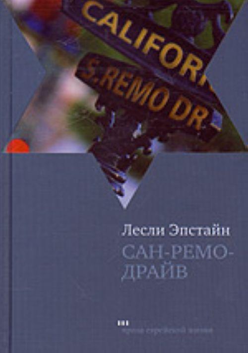 Сан-Ремо-Драйв (роман из памяти)