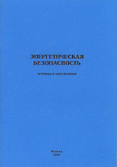 Энергетическая безопасность. Термины и определения (отв. редактор чл.-корр. РАН Воропай Н.И.)