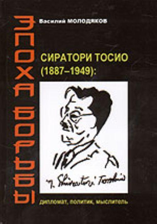 Эпоха борьбы. Сиратори Тосио (1887 - 1949): дипломат, политик, мыслитель