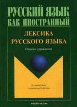 Leksika russkogo jazyka. Sbornik uprazhnenij
