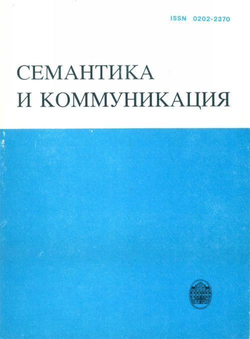 Семантика и коммуникация (совр. языкознание).
