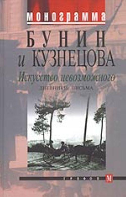 Бунин и Кузнецова. Искусство невозможного