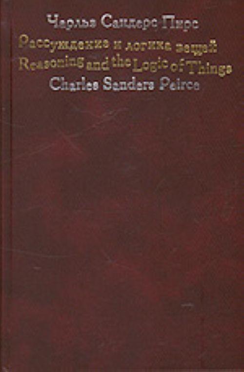 Рассуждение и логика вещей. Лекции для Кембриджских конференций 1898 года