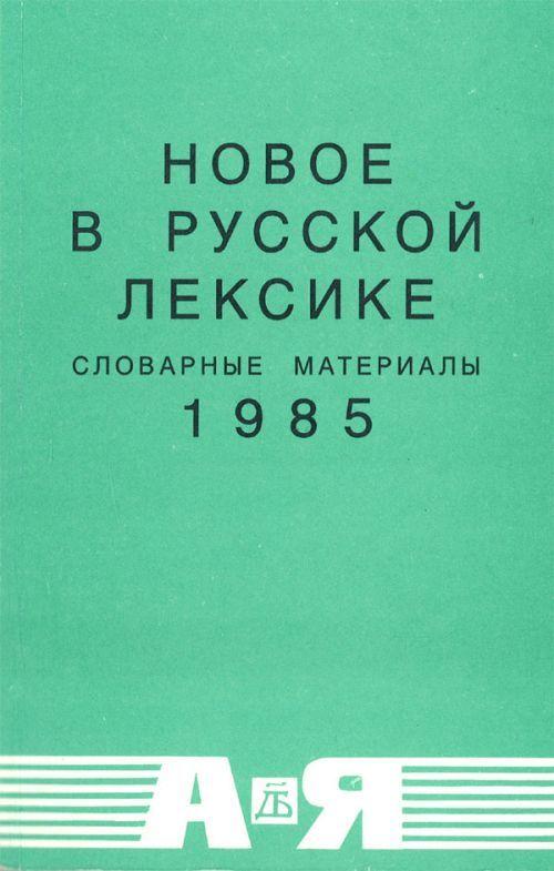 Novoe v russkoj leksike. Slovarnye materialy 1985.