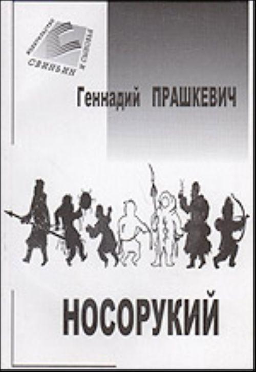 Носорукий (исторические повести)