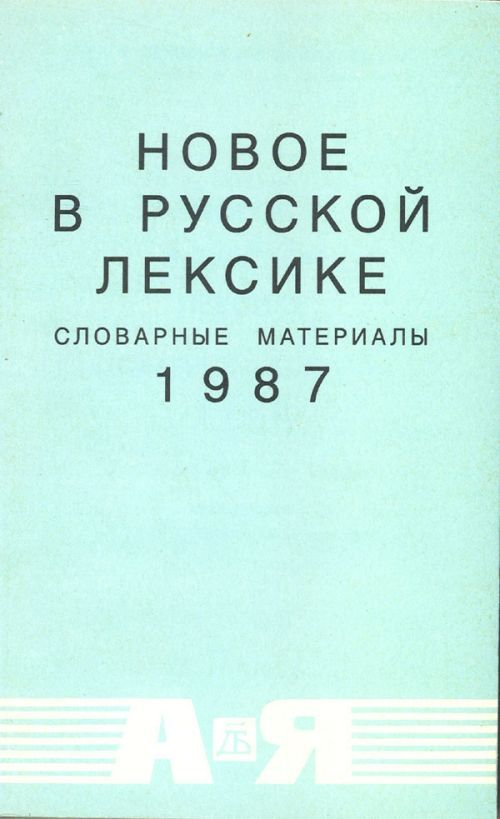 Новое в русской лексике. Словарные материалы 1987.