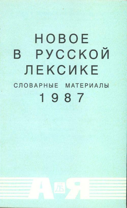 Novoe v russkoj leksike. Slovarnye materialy 1987.