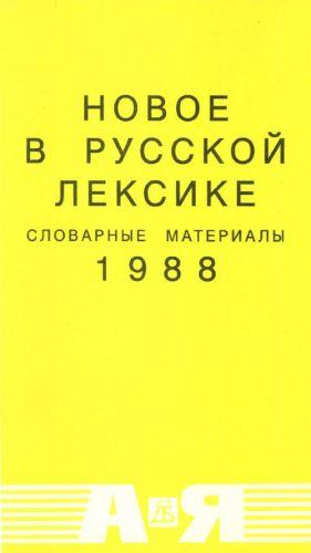 Novoe v russkoj leksike. Slovarnye materialy 1988.