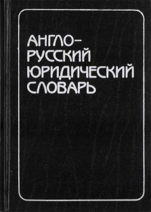 Англо-русский юридический словарь ок. 50000 терм.