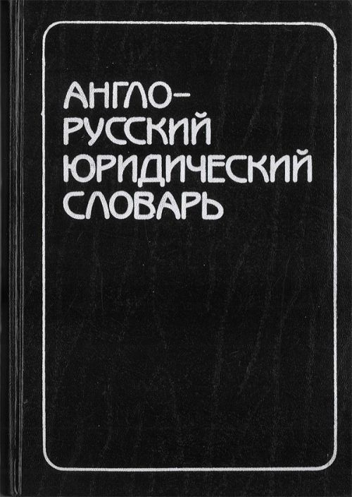 English-Russian Law Dictionary. Ca. 50 000 terms.