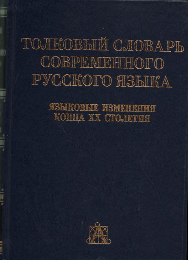Tolkovyj slovar sovremennogo russkogo jazyka. Jazykovye izmenenija kontsa XX stoletija.
