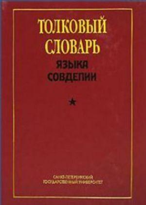 Tolkovyj slovar jazyka Sovdepii.
