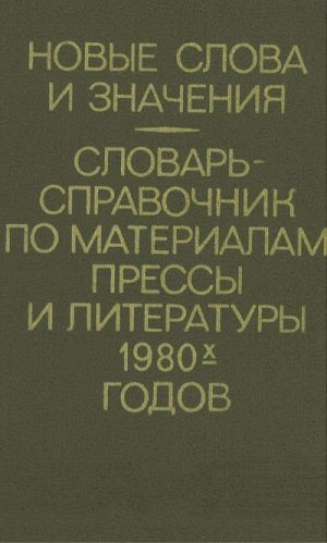 Новые слова и значения. Словарь-справочник по материалам прессы и литературы 80-х годов.