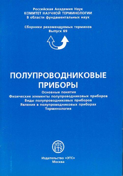 Полупроводниковые приборы. Основные понятия. Русский, английский, немецкий и француский.