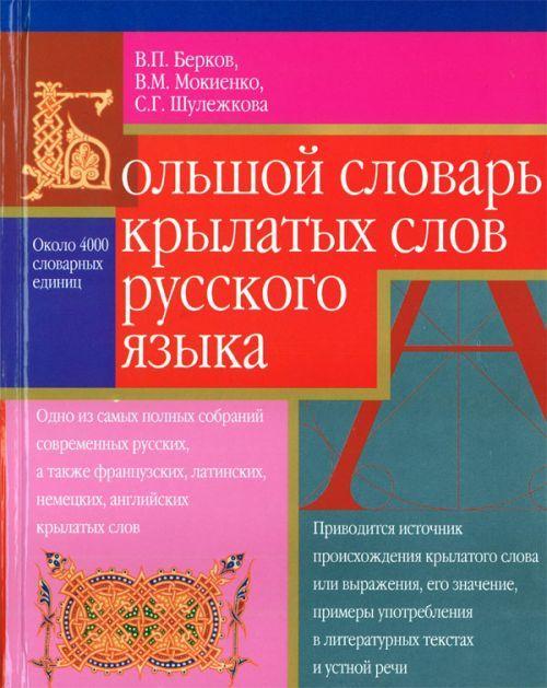 Bolshoj slovar krylatykh slov russkogo jazyka.
