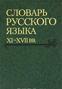 Slovar russkogo jazyka XI - XVII vv. Vypusk 28