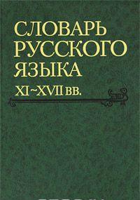 Словарь русского языка XI - XVII вв. Выпуск 28