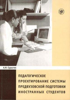 Pedagogicheskoe proektirovanie sistemy predvuzovskoj podgotovki inostrannykh studentov. (THE PEDAGOGICAL DESIGNING OF THE PRE-COLLEDGE PREPARATION SYSTEM OF FOREIGN STUDENTS.)