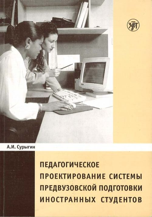 Pedagogicheskoe proektirovanie sistemy predvuzovskoj podgotovki inostrannykh studentov. (THE PEDAGOGICAL DESIGNING OF THE PRE-COLLEDGE PREPARATION SYSTEM OF FOREIGN STUDENTS.)