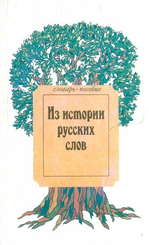 Iz istorii russkikh slov: Slovar-posobie.