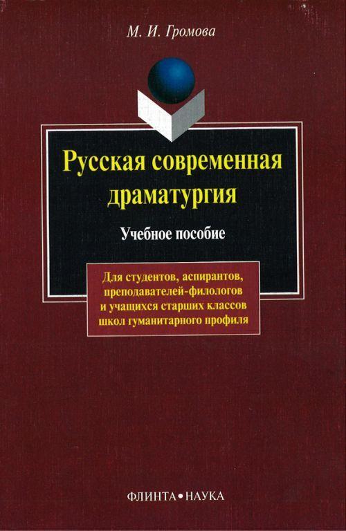 Русская современная драматургия.