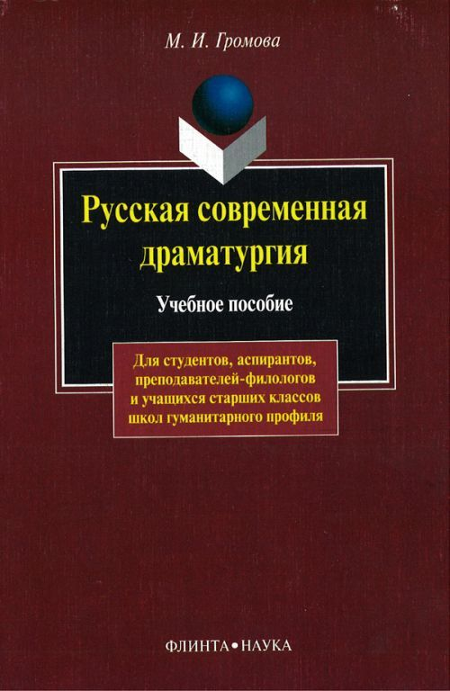 Russkaja sovremennaja dramaturgija.