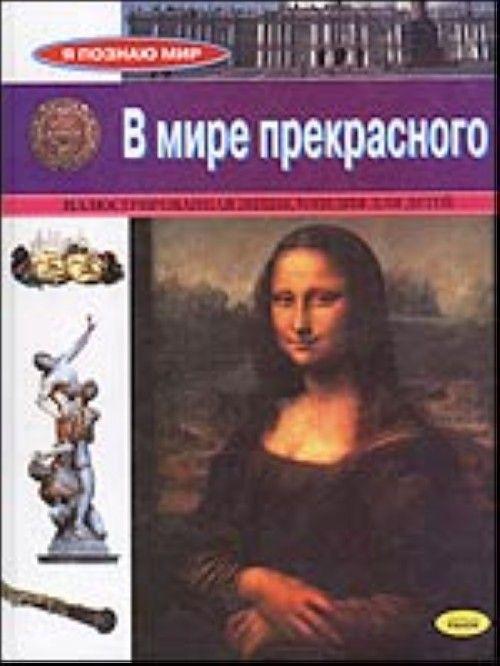 В мире прекрасного (иллюстрированная энциклопедия для детей)
