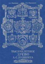Tysjacheletnee drevo A.S. Pushkina: korni i krona. + prilozhenie (4 lista 165kh100 sm) s rodoslovnoj, dinasticheskimi i rodstvennymi svjazjami