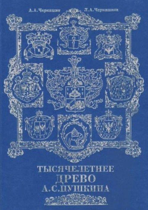 Тысячелетнее древо А.С. Пушкина: корни и крона.