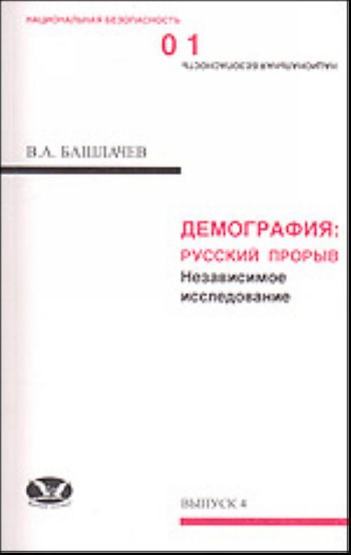 Демография: русский прорыв. Независимое исследование
