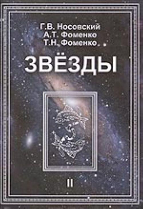 Звезды. Том 2. Астрономические методы в хронологии. Альмагест Птолемея. Птолемей. Тихо Браге. Коперник. Египетские зодиаки