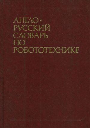 English-Russian Dictionary of Robotics.