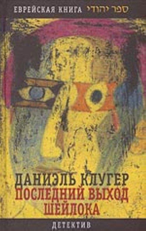 Последний выход Шейлока (роман)
