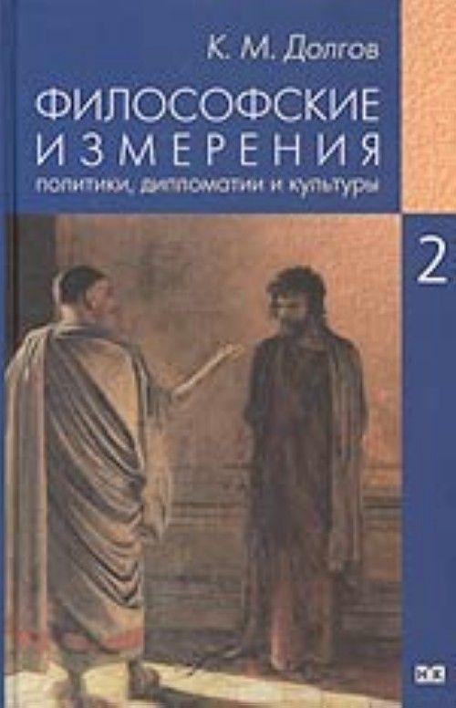 Философские измерения политики, дипломатии и культуры. В 5-ти тт. Т. 2. Политика и историософия