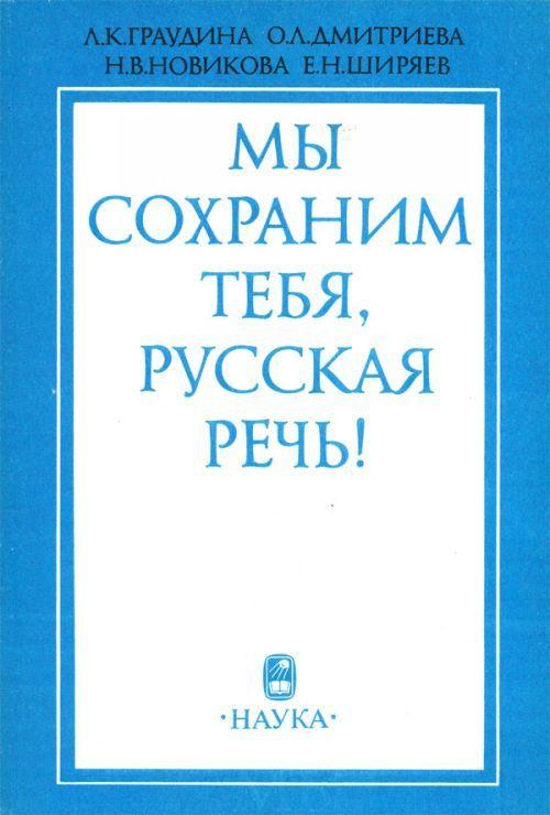 Мы сохраним тебя, русская речь!