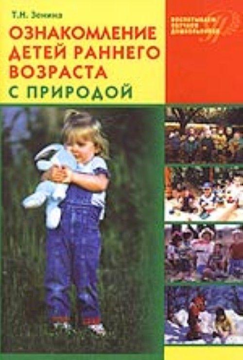 Ознакомление детей раннего возраста с природой: занятия, наблюдения, досуг и развлечения (учебное пособие)