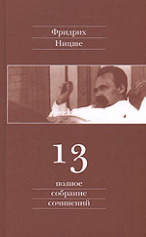 Полное собрание сочинений в 13-ти тт. Т. 13: Черновики и наброски 1887-1889 гг.