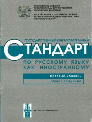 Gosudarstvennyj standart po russkomu jazyku kak inostrannomu. Bazovyj uroven. Obschee vladenie.